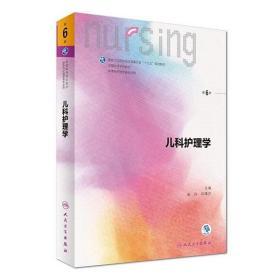 儿科护理学(第6六版)崔焱 仰曙芬 人民卫生出版社