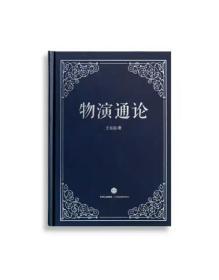王东岳,物演通论,知鱼之乐