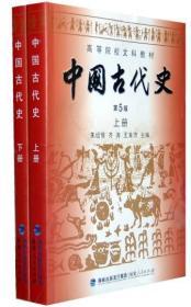 中国古代史 朱绍侯 齐涛 王育济 福建人民出版社