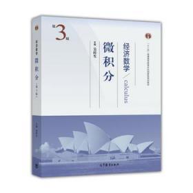 经济数学:微积分(第3三版) 吴传生 高等教育出版社