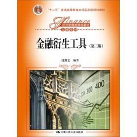 金融衍生工具(第3三版) 汪昌云 中国人民大学出版社