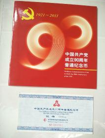 中国共产党成立90周年普通纪念币。5元