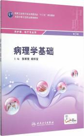 病理学基础(第3三版) 张军荣 杨怀宝 人民卫生出版社