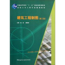 建筑工程制图(第3版)张英 郭树荣 中国建筑工业
