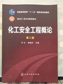化工安全工程概论(第二版)
