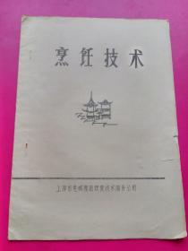 中国名菜谱16开《 烹饪技术讲义》上海市老城隍庙公司刻印。这可是招待过克林顿总统的绿波廊名技术外授。