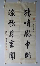 保真书画, 著名艺术家陈永祥书法对联一幅137×35cm×2