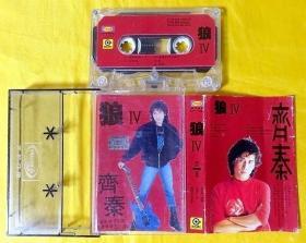 磁带                 齐秦《狼4》1993