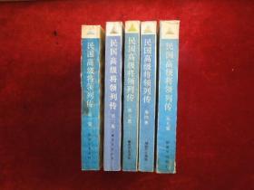 民国高级将领列传       1——5集    (全八集)   缺6、7、8