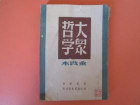 大众哲学【1949年8月重改本】