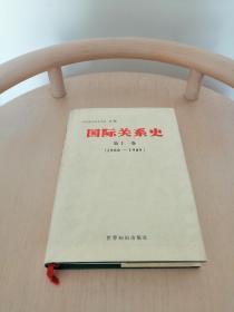 国际关系史.第十一卷:1980-1989