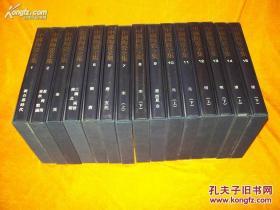 中国陶瓷全集(全15册)
