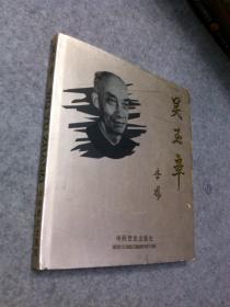 吴玉章(画册 中英文对照)