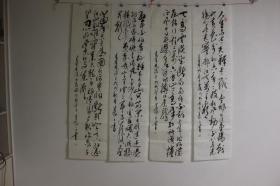 周曦之书法 毛泽东诗词四条屏