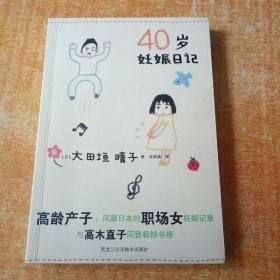 40岁妊娠日记