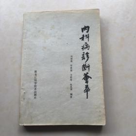 内科病诊断荟萃 刘桂蕊 李世俊 张凤英编著