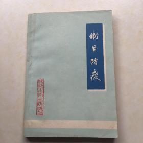 卫生防疫 邯郸市卫生防疫站编印 一版一印