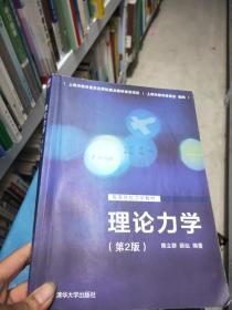 高等院校力学教材:理论力学(第2版)