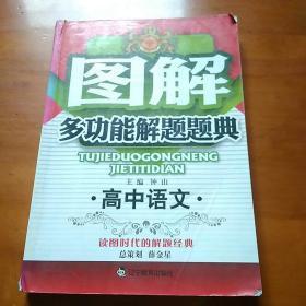 图解多功能解题题典 高中语文