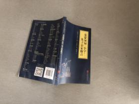 中华国学经典精粹·国学启蒙经典必读本:童蒙须知·小学·朱子治家格言
