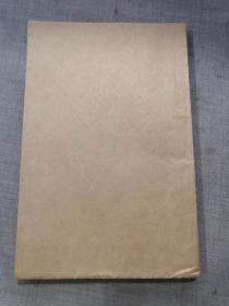 民国23年初版线装书《缁林尺牍》一册全