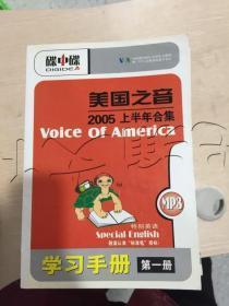 美国之音2005上半年合集MP3版.第一册.特别英语.学习手册---[ID:52128][%#333E5%#]