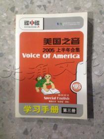 美国之音2005上半年合集MP3版.第三册.特别英语.学习手册---[ID:52129][%#333E5%#]