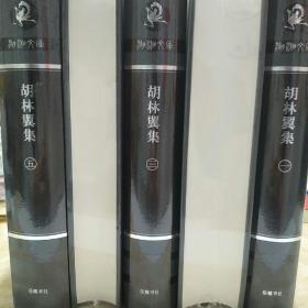 湖湘文库:胡林翼集(全五册)