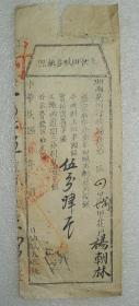 上忙 下忙 田赋券 执照  共17张  从民国2年至19年杨朝林同一人的  晃州  晃县  怀化  新晃