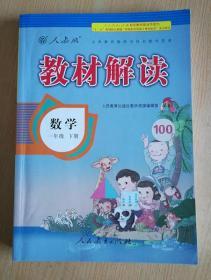 教材解读 小学数学一年级下册(人教版)【有少量写划】