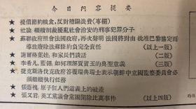 光明日报1955年3月20日《康藏公路西段正在进行改善工程》10元