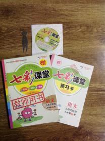 七彩课堂语文六年级(下)册教师用书