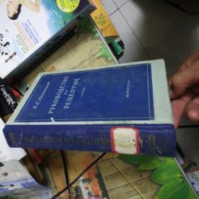 俄文原版书,书名详见图。G3