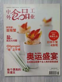 中外食品工业2008 8