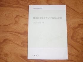 魏晋南北朝隋唐史学的根本成绩(封面折痕,内页和封底品好!) L2