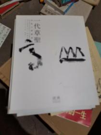 一代草圣 林散之书法专场-南京经典2011秋季拍卖 厚本