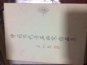 中国当代著名画家作品集,上 启功题名