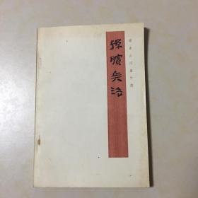 孙膑兵法  附译文及简注图版8