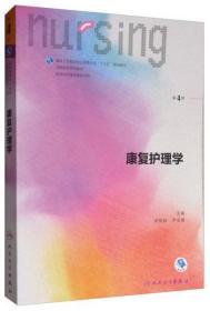 康复护理学(第4版 供本科护理学类专业用  燕铁斌、尹安春  编  人民卫生出版社