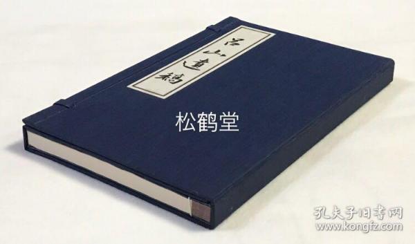 《吕山遗稿》1册全,和本,汉文,平成3年,1991年版,有原封套,日本近现代汉诗人吕山太刀挂重男(1912~1990)的汉诗集,内含大量汉诗,精排印,装帧精美。