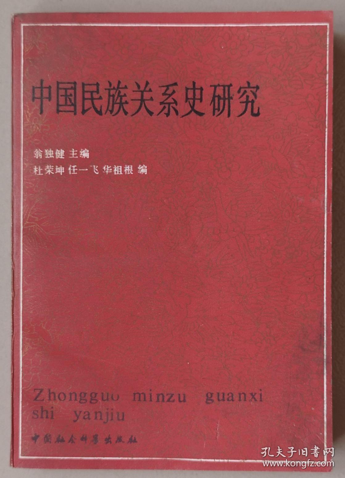 《中国民族关系史研究》翁独健 主编