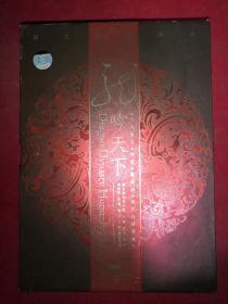 龙吟天下 中央人民广播电台  国文经典诵读 4CD+书带原函盒