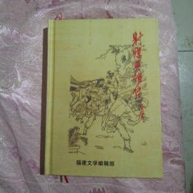 射雕英雄传一一一(1一7册硬精装),福建文字编辑部老版红标