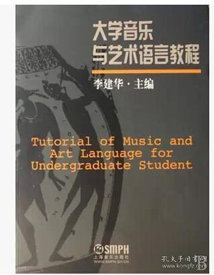 大学音乐与艺术语言教程