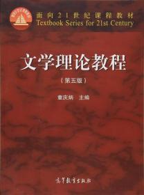 正版旧书:文学理论教程童庆炳9787040425079出版社