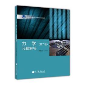 正版力学习题解答(第2版)/理工类学习丛书张汉壮 王文全97870