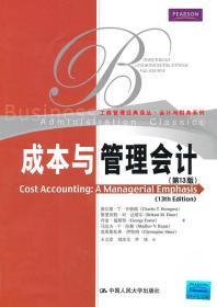 正版成本与管理会计(第13版)查尔斯T亨格瑞(CharlesT.Hor