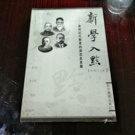 新学入黔:贵州近代教育的源流及发展