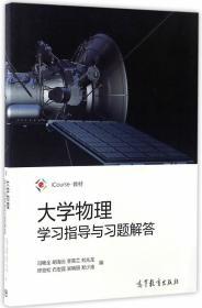 正版《大学物理》学习指导与习题解答冯艳全 胡海云 李英兰