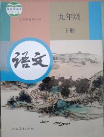 人教版初中九年级下册,语文